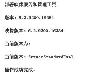 Windows server 2012 R2评估版本激活-国外主机测评