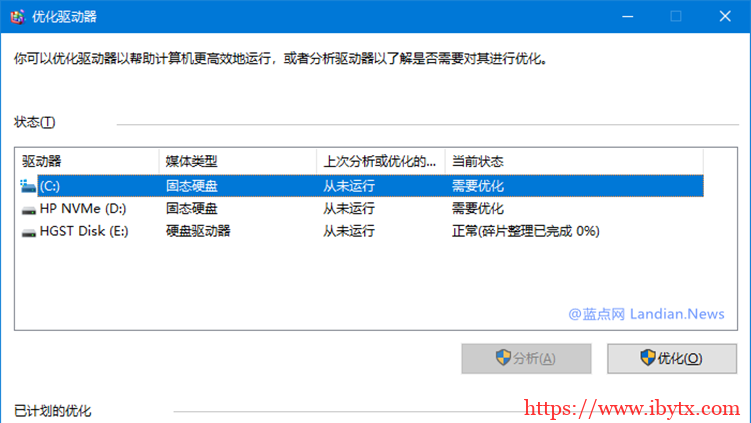 微软终于承认Windows 10 v2004版的磁盘工具碎片整理功能存在重复故障-国外主机测评