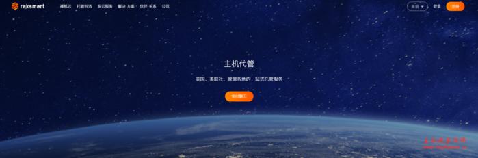 raksmart:美国香港日本韩国等,独立服务器(有站群),低至$46/月,高达10Gbps带宽,不限流量,100G防御-国外主机测评