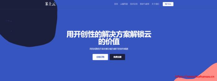 #优惠#米上云:香港CN2 GIA线路,1核/1G/40G SSD/月付24.6元,限时85折优惠