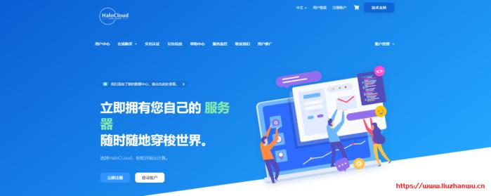 HaloCloud:日本软银线路,200M带宽,可看奈飞,国内100M带宽NAT月付20起