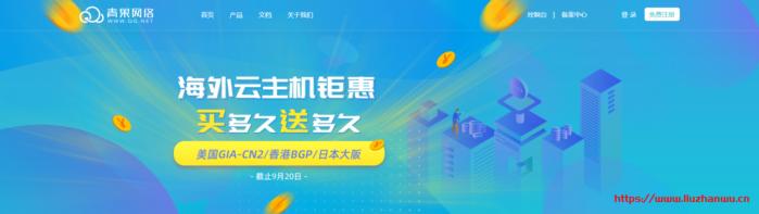 青果云主机:美国cn2 gia、香港BGP、日本软银云服务器,买多久,送多久!
