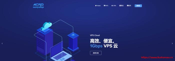 AcroServers:€5/月/512MB内存/10GB SSD空间/500GB流量/1Gbps端口/KVM/香港/日本/新加坡等等