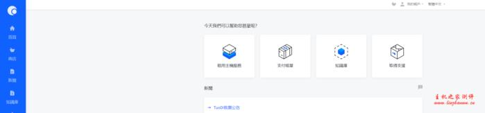 anyhk:298元/月/1GB内存/10GB空间/不限流量/600Mbps端口/独立IP/KVM/台湾Hinet