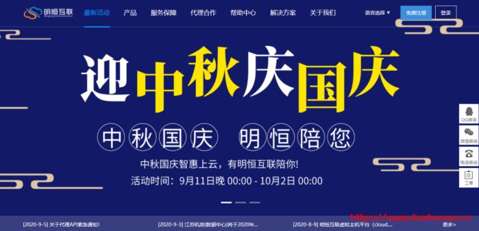 #投稿#明恒互联:中秋特惠,香港高防VPS月付79元起,美国CN2高防VPS月付40元起