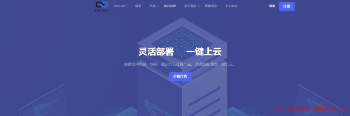 CMCUCT:288元/季/2核/2GB内存/20GB空间/6TB流量/1Gbps带宽/原生IP/KVM/香港NTT