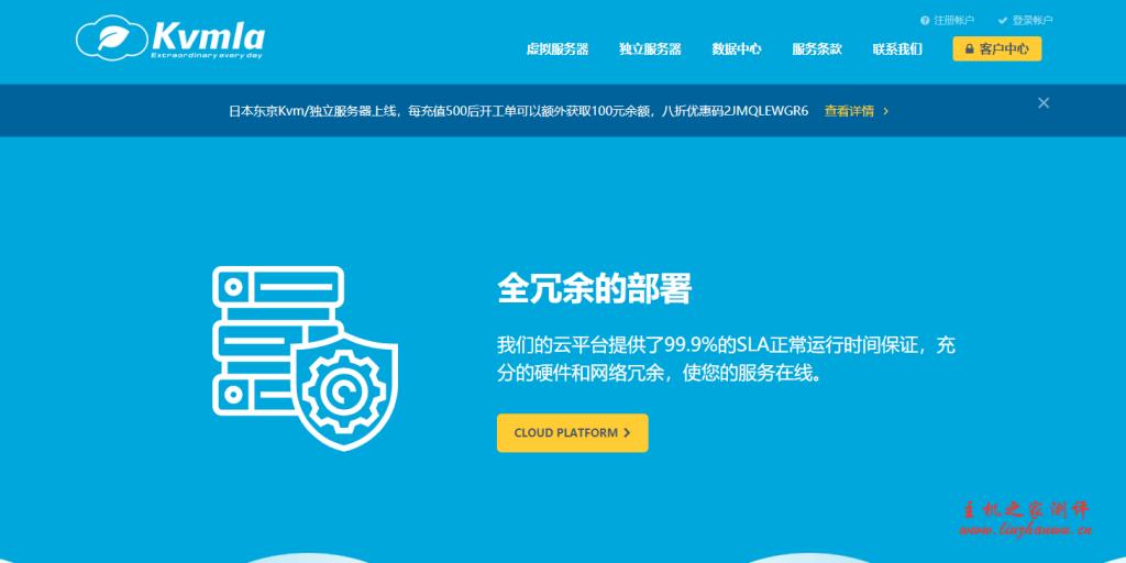 kvmla:新加坡VPS、香港VPS、日本VPS,全部增加CN2回程,5折促销,充值还送钱!