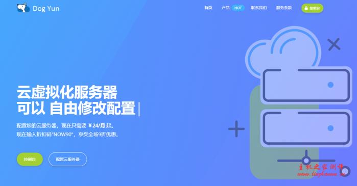 DogYun(狗云)国庆7.1折,充值满710元送71元,幸运大转盘抽5折
