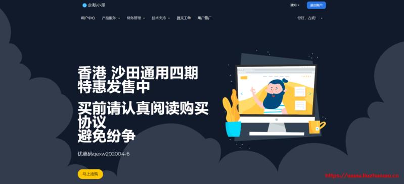 企鹅小屋:89元/年/1GB内存/20GB SSD空间/100GB流量/30Mbps-100Mbps带宽/KVM/香港CN2+联通+CMI/日本CN2