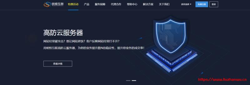 明恒互联:145元/月/2核/2GB内存/20GB SSD空间/不限流量/20Mbps端口/DDOS/KVM/山东/江苏等