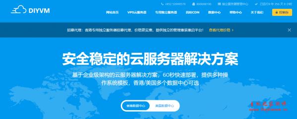DiyVM:洛杉矶/香港/日本XEN架构2G内存月付69元起