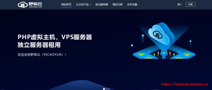 #2020十月促销活动#野草云:香港VPS、独立服务器、虚拟主机,全部五折,VPS月付19元起 独服有BUG机