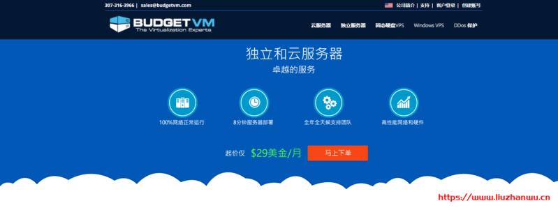 BudgetVM高防独立服务器首月5折,1Gbps无限流量,5个机房41.94美元起