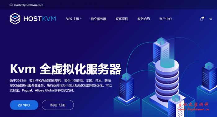#做站首选#HostKvm:2核/2G/30G Raid10/120G/10Mbps/香港CN2直连/月付$7.6