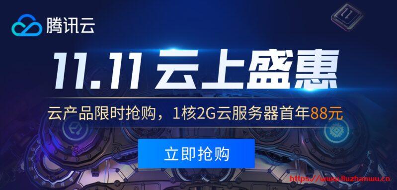 #便宜#腾讯云:1核/2G/40G SSD/5Mbps/1T流量/上海&广州/年付108元,35岁以下可买