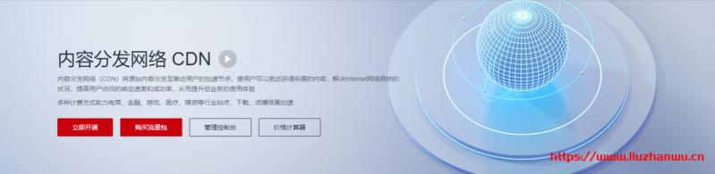 华为云:CDN服务,有国内、国际线路;500GB国内流量,年付71元