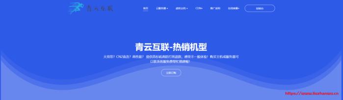 #便宜#青云互联:新上日本CN2,限时6折优惠中,1核/1G/20G SSD/500G/5Mbps/月付15.6元