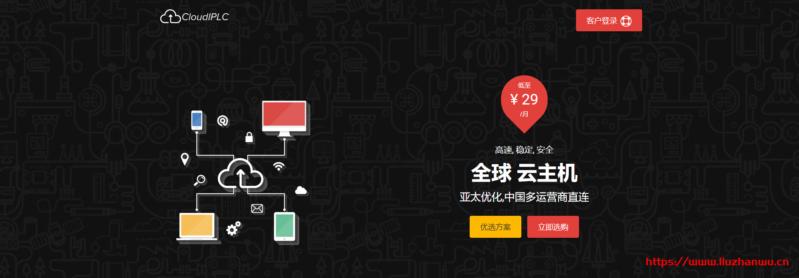 CloudIPLC:30元/月/384MB内存/4GB SSD空间/600GB流量/100Mbps端口/NAT/KVM/徐州电信/徐州联通/江苏移动