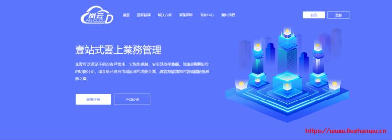 #优惠#岚云:香港安迅/沙田CN2直连,75折起,1核/1G/30G SSD/1Mbps/月付29