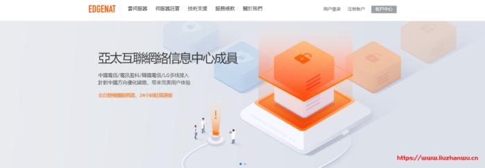 edgenat:4.2折优惠,香港 cn2 gia+美国 cn2 gia VPS,300元/年,1G内存/1核/20gSSD/500g流量