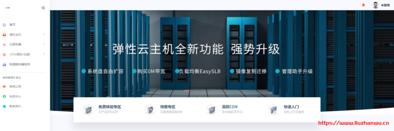 #商家投稿#汇速云:2核/1G/50G硬盘/不限流量/3Mbps/香港CN2/月付21元