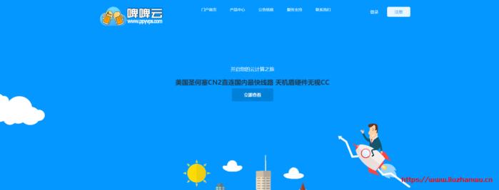 啤啤云:新上香港沙田二区,双程CN2,2Mbps起步不限流量,月付43元起