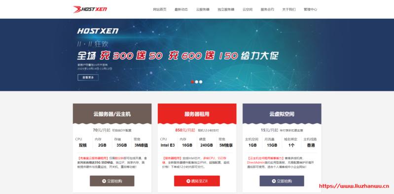 HostXen双十一充300送50,充600送150,日本/香港2G套餐70元起,新客户再送代金券-国外主机测评