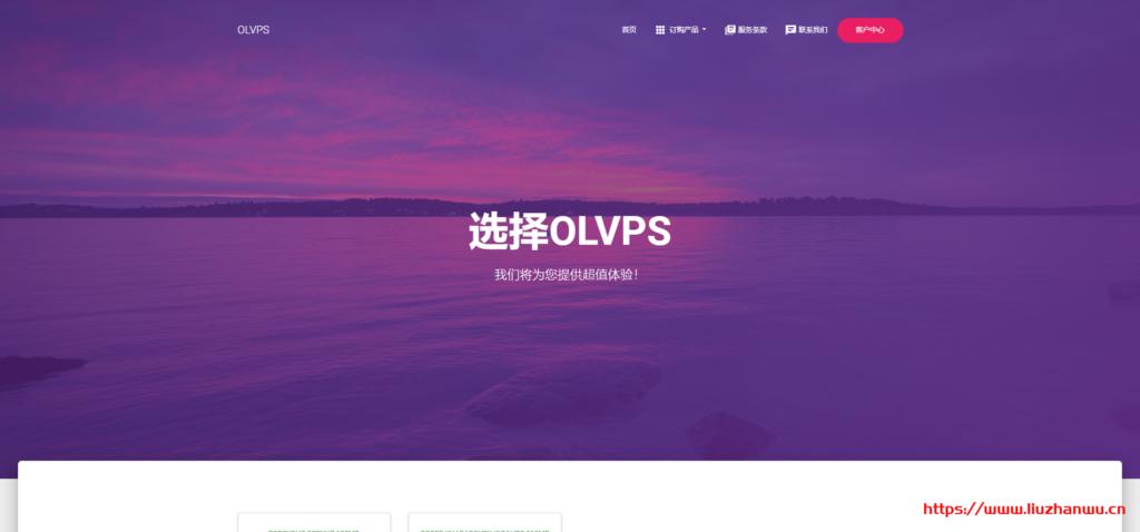 OLVPS:双11优惠,有香港LeaseWeb、伯力等KVM VPS-国外主机测评