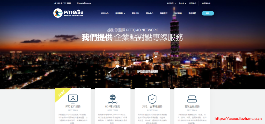 PQS:双11优惠,台湾HiNet/台北CN2/东京NTT/上海联通﹑CN2/IPLC等-国外主机测评