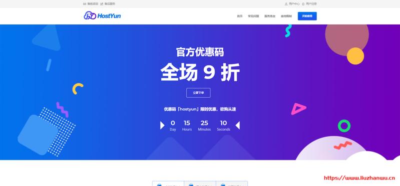 hostyun:双11优惠,韩国BGP KVM VPS 85折优惠,冲111元送20元-国外主机测评