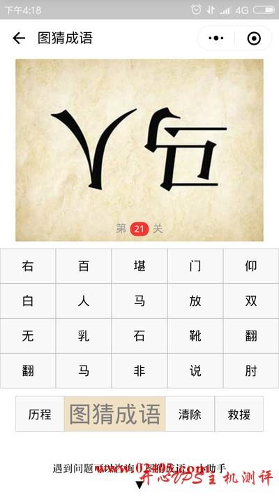 倒着写的人字和马字是什么成语?