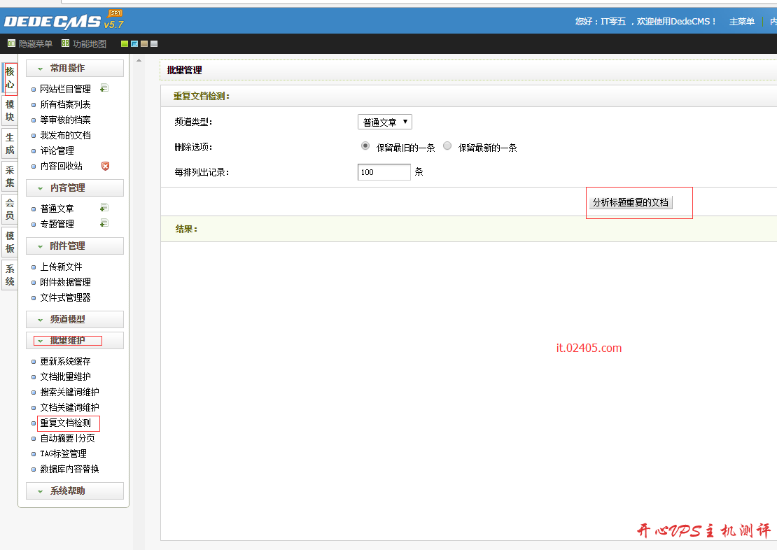 dedecms删除标题重复的文章 dedecms删除采集重复的数据-国外主机测评