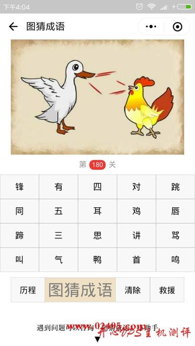 【疯狂猜成语/图猜成语】一只鹅和一只鸡在说话是什么成语?