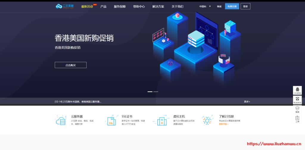 #促销#23互联年末回馈:香港/美国云服务器新购特价促销,使用本站优惠码可打76折