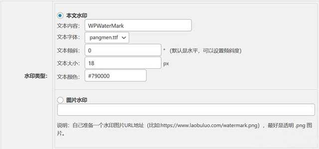 WordPress 的WPWaterMark轻水印插件的三种水印模式超强防盗