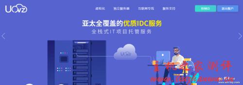 uovz青岛200G高防独服上线,青岛联通高防,青岛BGP高防,1Gbps独享带宽,500元/月起!E5-2650*2,32G内存-国外主机测评