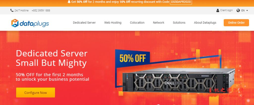 Dataplugs多线通香港服务器五折起,企业级E3/E5服务器,100M带宽无限流量,635元/月起-国外主机测评