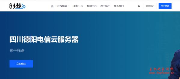 创梦网络电信高防大带宽服务器,E5*2/16G/1G独享带宽¥850/月起,100G/200G防御-国外主机测评
