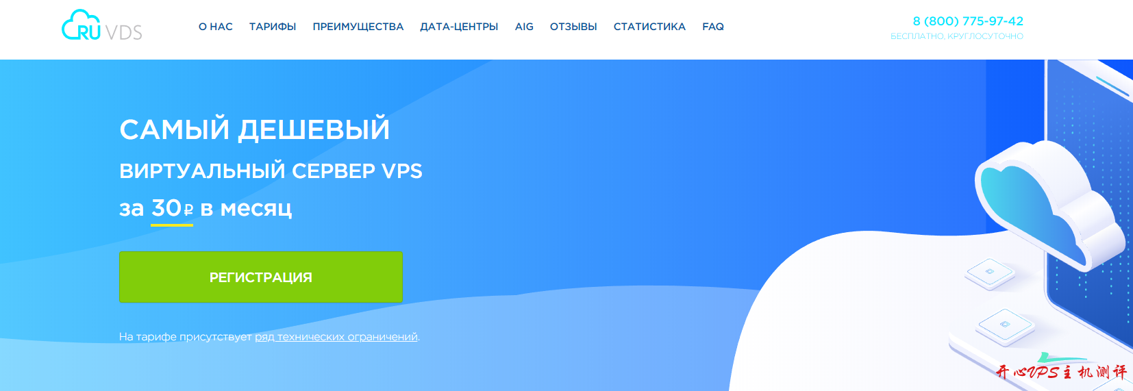 RUVDS:30卢布/月-512MB/10GB/无限流量/俄罗斯-国外主机测评
