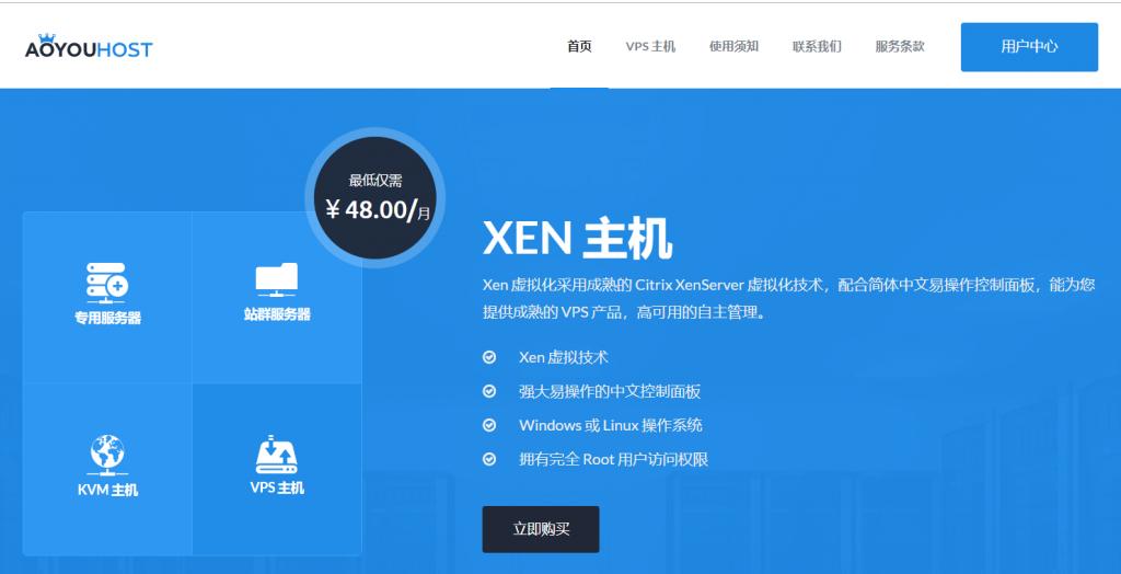 Aoyouhost:德国CN2/日本软银/香港CN2/圣何塞CN2等KVM VPS,2核,2GB内存,30Mbps-100Mbps带宽,500GB月流量,月付58元-国外主机测评