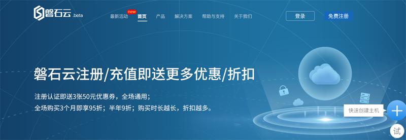 #双十二#磐石云:台湾、香港、洛杉矶云服务器限量1元秒杀,高防IP-国外主机测评