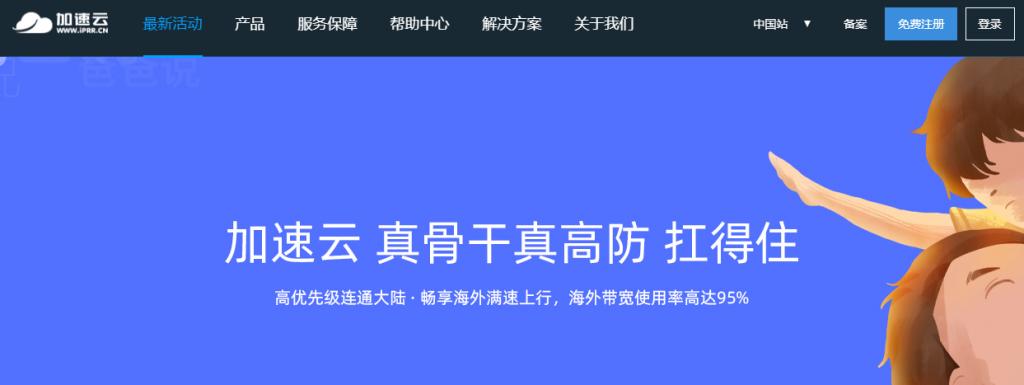 加速云:四川德阳高防,525元/16核/16g内存/200gSSD/50M带宽/100G防御(无视CC攻击)-国外主机测评