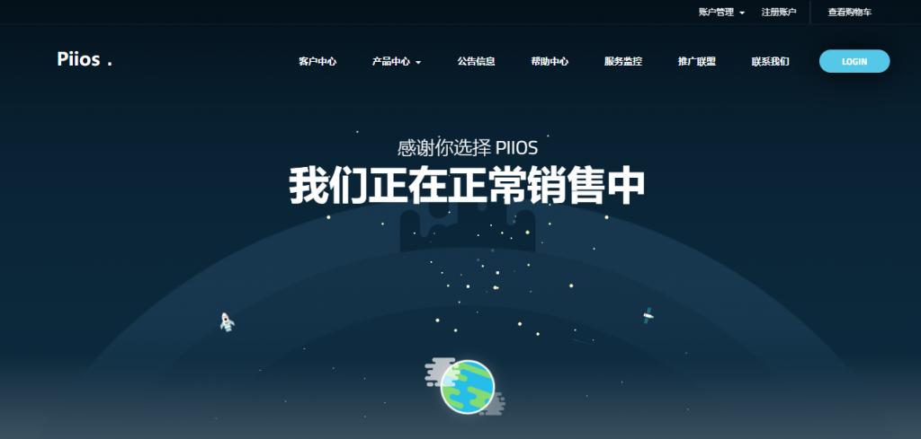 Piios:900元/月/1GB内存/20GB SSD空间/1TB流量/30Mbps端口/KVM/深港IPLC/沪美IPLC-国外主机测评