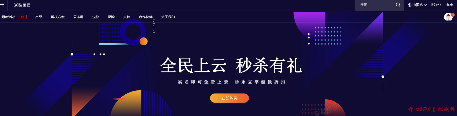 #商家投稿#¥50/月 2核CPU 2G内存 180G硬盘 5Mbps不限量 KVM 郑州BGP 酷番云-国外主机测评
