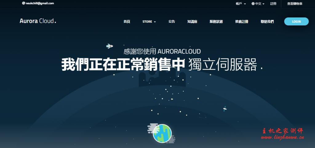 AuroraCloud:180元/月/1GB内存/20GB SSD空间/不限流量/200Mbps-10Gbps端口/KVM/韩国/日本/直连/原生IP-国外主机测评
