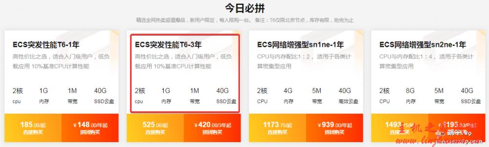 阿里云服务器拼团,低至1.5折起,2核1G云服务器低至148元/年-国外主机测评