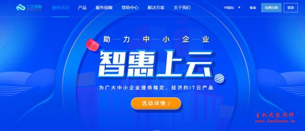 二三互联香港新世界vps促销,5-8折优惠,CN2小带宽,不限流量,1核1G¥24/月起,适合建站-国外主机测评