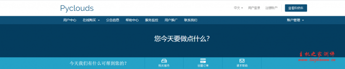 #618#Pyclouds:广州移动1Gbps VDS开启预售 2核/2G/20GBHDD 1Gbps 峰值带宽 8T 单向流量  88折-国外主机测评