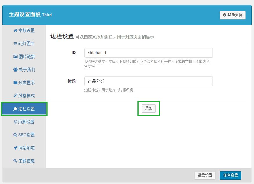 WPCOM Themer页面边栏设置 详细讲解-国外主机测评