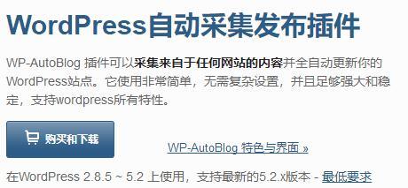 WordPress自动采集发布插件 WP-AutoPost 使用说明(图文教程)-国外主机测评